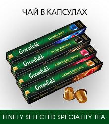 Чай в капсулах