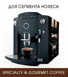 Для сегмента HoReCa