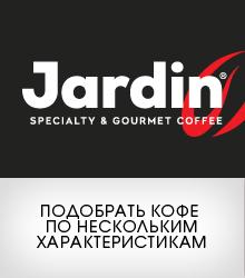 Подобрать кофе по нескольким характеристикам