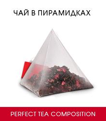 Чай в пирамидках