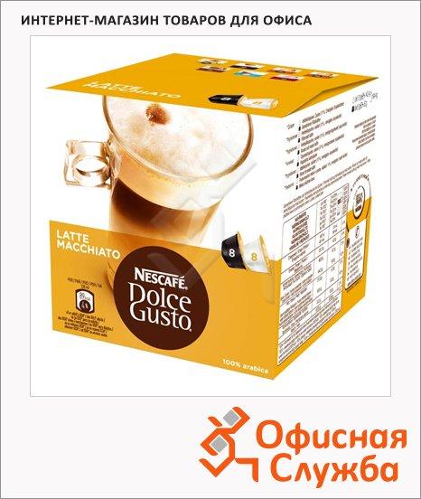 Кофе в капсулах Dolce Gusto Latte Macchiato 16шт