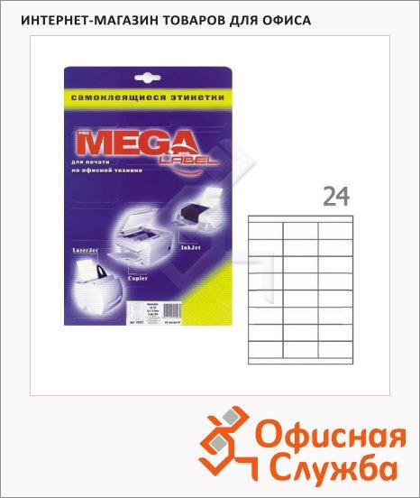 Этикетки белые MEGA Label 70х33,8мм