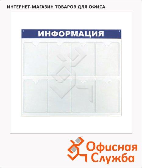 Доска информационная Attache Информация 78х99см, синяя, пластиковая, без рамы, 8 отделений