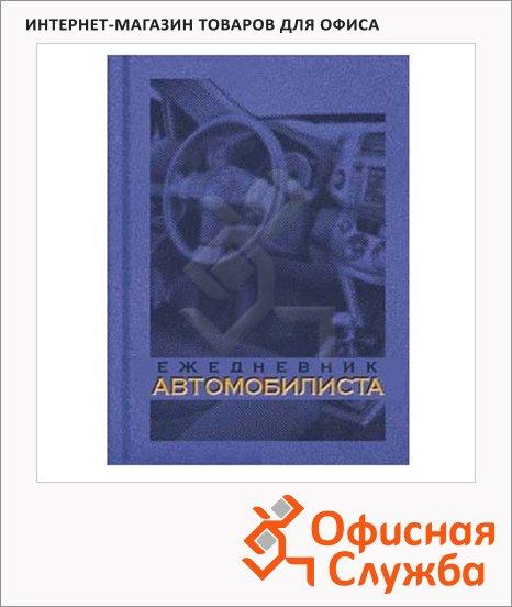 Ежедневник автомобилистов недатированный Альт ассорти, А6, 144 листа