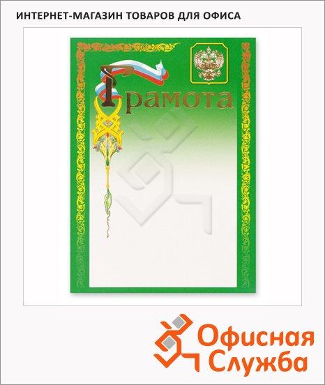 Грамота А4, герб с триколором, зеленая рамка