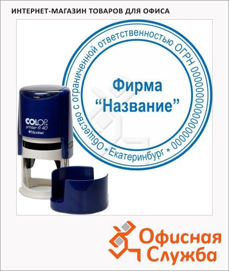 Оснастка для круглой печати Colop Printer d=40мм, синяя, с крышкой, антибатериальная защита