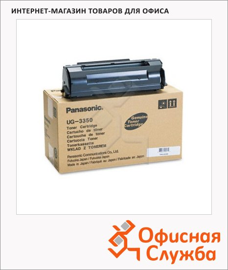 фото: Тонер-картридж Panasonic UG-3350 черный, 7500стр