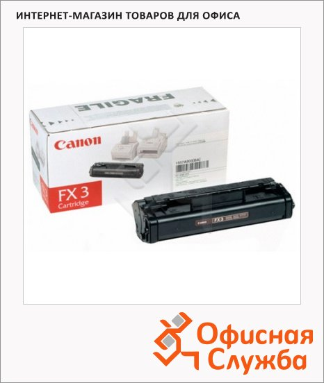 Картридж для факса лазерный Canon FX-3 1557A003, черный, 2700стр