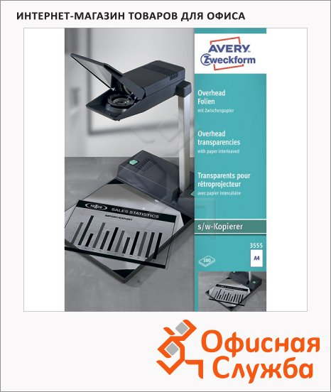 Пленка для проектора Avery Zweckform 3555-100, прозрачная, 210x297мм, 0.1мм, 100 листов, А4, для копир