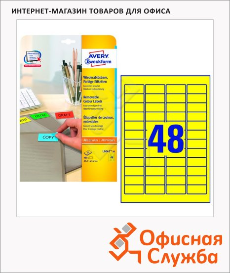 Этикетки удаляемые Avery Zweckform, 48шт на листе А4, 20 листов, 960шт, для всех видов печати