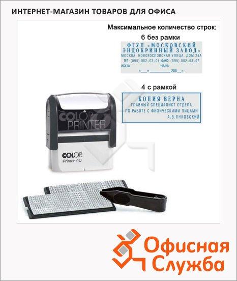Штамп прямоугольный самонаборный Colop Printer 6 строк, 59х23мм, C40 Set F