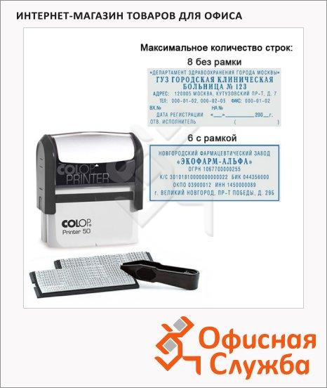 Штамп прямоугольный самонаборный Colop Printer 8 строк, 69х30мм, 50 Set