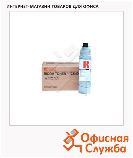 Тонер-картридж Ricoh 2210D/2110, черный