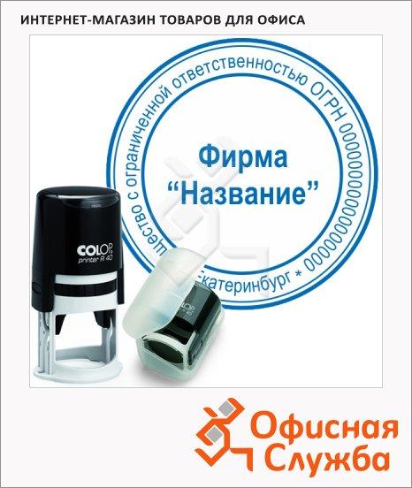 фото: Оснастка для круглой печати Colop Printer d=40мм черная, в боксе