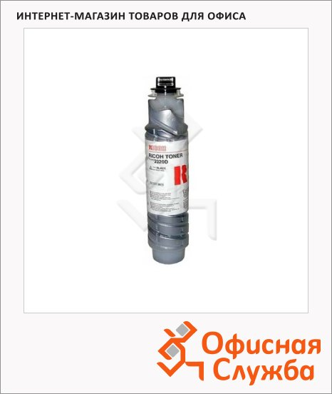 Тонер-картридж Ricoh 2320D, черный, (2220D)