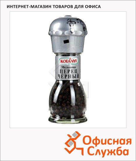 Приправа Kotanyi перец черный, 36г, мельница