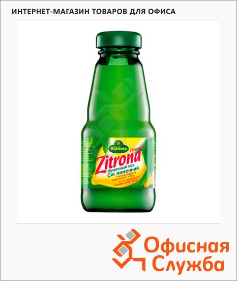 Сок Kuhne Лимонный концентрат, 200мл, стекло