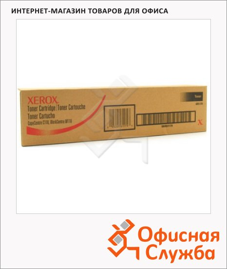 �����-�������� Xerox 006R01179, ������