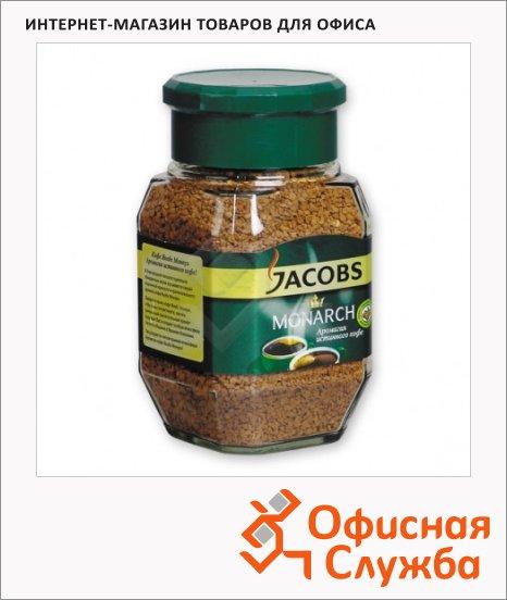 Кофе растворимый Jacobs Monarch, стекло