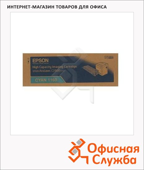 Тонер-картридж Epson C13S051160, голубой