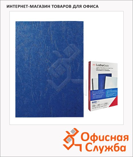 Обложки для переплета картонные Gbc LeatherGrain, А4, 250 г/кв.м, 100шт