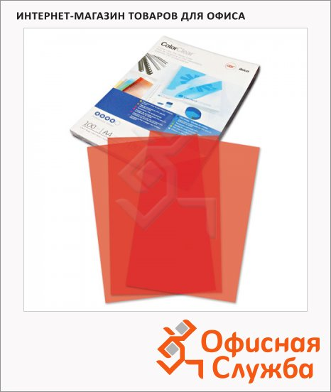 Обложки для переплета пластиковые Gbc Color Clear, А4, 180 мкм, 100шт