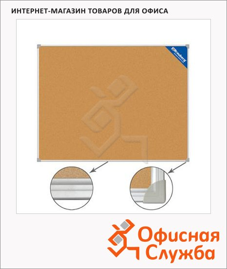 Доска пробковая Brauberg 231711, коричневая, алюминиевая рама