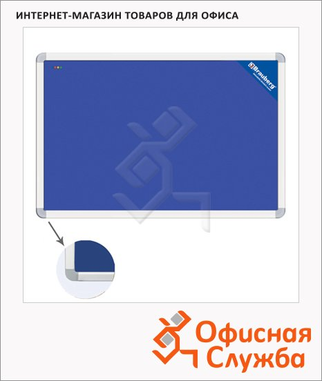 Доска текстильная Brauberg 231701, синяя, алюминиевая рама
