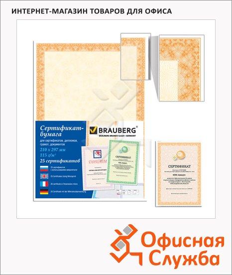 Сертификат-бумага Brauberg оранжевый интенсив, А4, 115г/м2, 25 листов