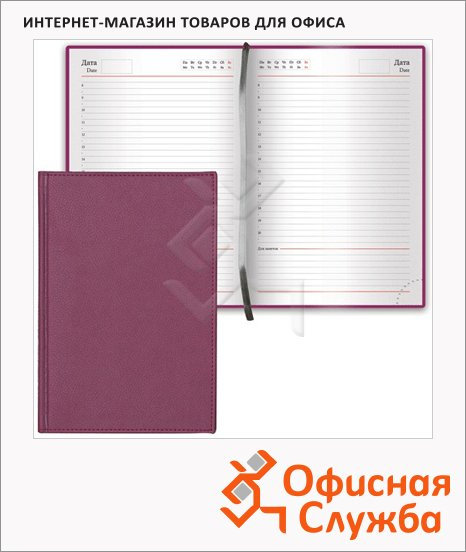 Ежедневник недатированный Brauberg Favorite, А5, 168 листов, под классическую кожу