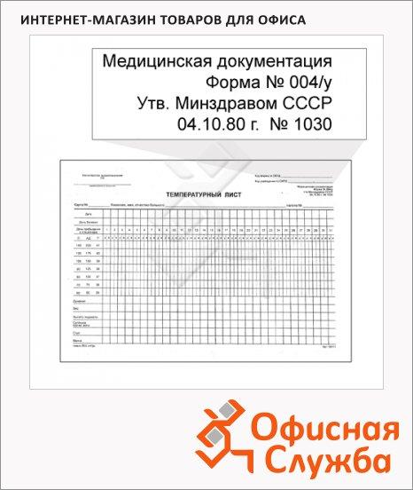 Бланк температурный лист А4, 100 листов, пустографка, форма 004/у