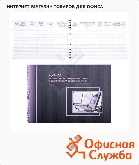 фото: Журнал проверок юр.лиц и ИП А4, 50 листов, картон