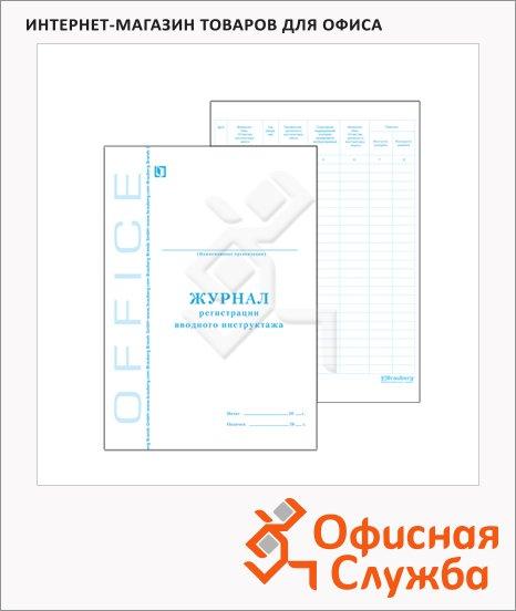 Журнал Brauberg регистрации вводного инструктажа, А4, 48 листов, картон