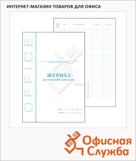 Журнал Brauberg регистрации приказов, А4, 48 листов, картон