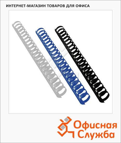 Пружины для переплета пластиковые Gbc, на 210-240 листов, 25мм, 50шт, кольцо
