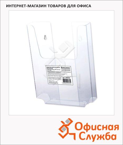 Лоток навесной для бумаг Brauberg А5, 155х210х30 мм, 290433