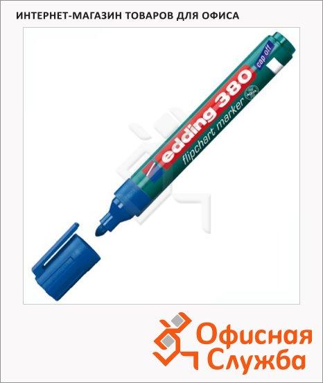 Маркер для флипчарта Edding 380, 1.5-3мм, круглый наконечник, cap off