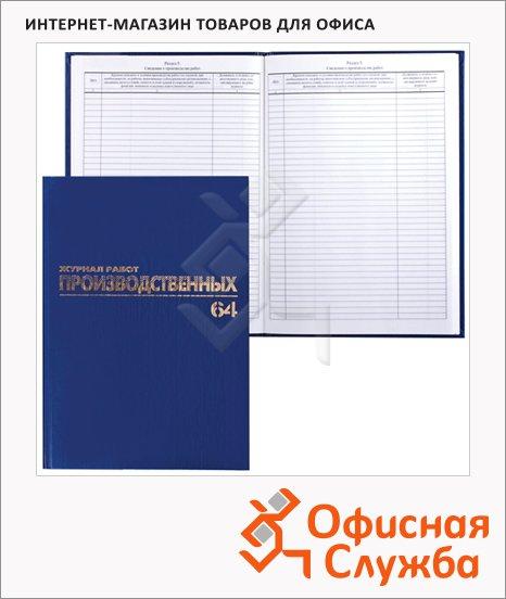 Журнал Brauberg производственных работ, А4, 64 листа, бумвинил