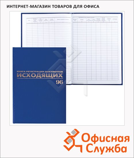Журнал Brauberg регистрации исходящих документов, А4, 96 листов, бумвинил