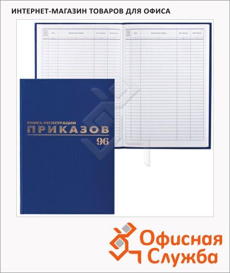 Журнал Brauberg регистрации приказов, А4, 96 листов, бумвинил
