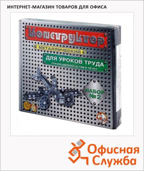 Конструктор металлический Десятое Королевство для уроков труда №2, 290 элементов