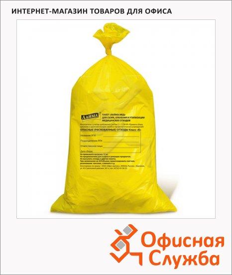 Мешки для мусора Лайма Класс Б медицинские, желтые, 18мкм, 50шт/уп