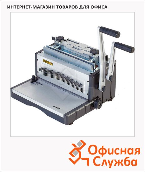 Брошюровщик гребеночный Office Kit B3430, на 30 листов, переплет до 120 листов, металлическая пружина