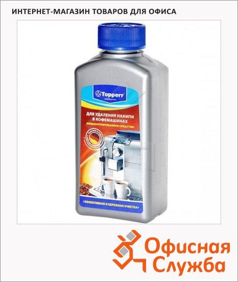 Очиститель для кофеварок Topperr 250 мл