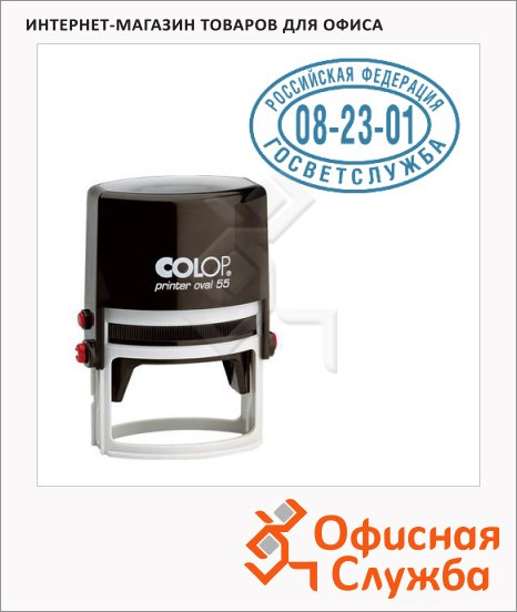 �������� ��� �������� ������ Colop Printer Oval 55 55�35��, ������