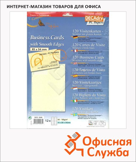 фото: Визитные карточки Decadry пергамент 85х54мм, 185г/м2, 12л х10шт, прямоугольные края