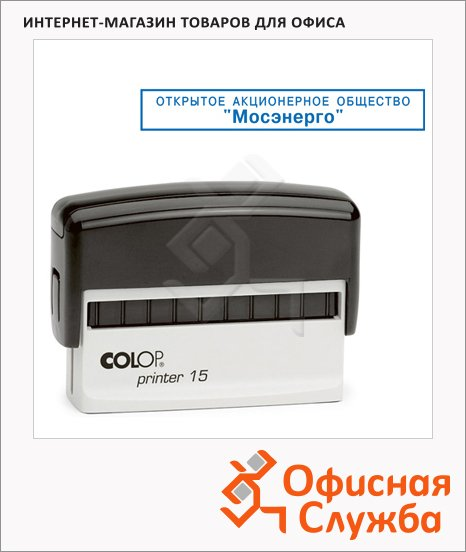 Оснастка для прямоугольной печати Colop Printer 15 69х10мм, черная