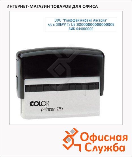 Оснастка для прямоугольной печати Colop Printer 25 75х15мм, черная