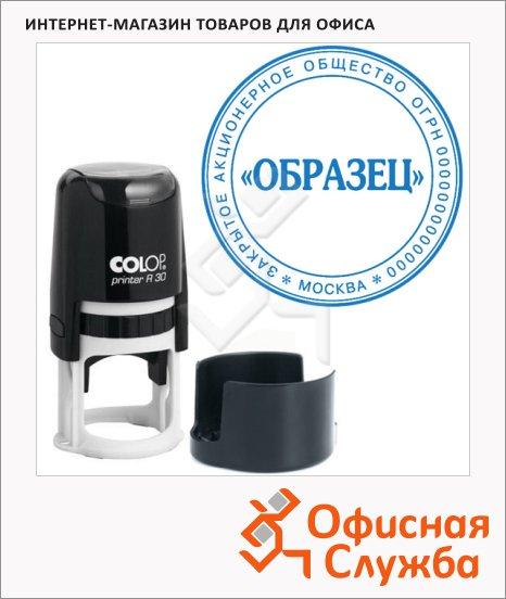 Оснастка для круглой печати Colop Printer d=30мм, с крышкой