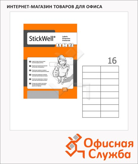 фото: Этикетки белые Stickwell 11253 105x37мм, 1600шт